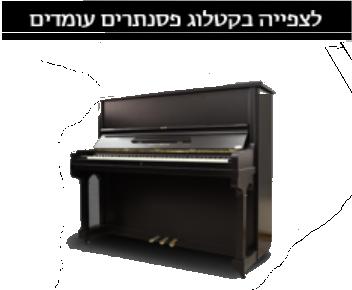 מיוחדים פסנתרים יד שנייה - מלניק פסנתרים TF-47